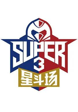 超级企鹅联盟Super3:星斗场
