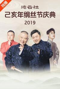 德云社己亥年纲丝节庆典 2019