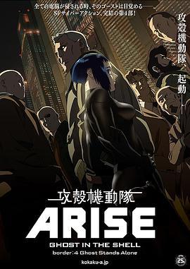 攻壳机动队ARISE4:灵魂孤立
