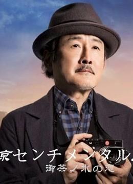 东京伤情故事~千住之恋~SP