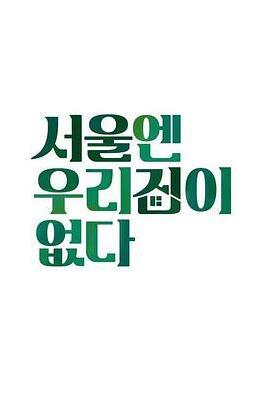 首尔没有我们的家