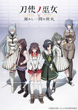 刀使之巫女OVA:刻印一闪的灯火