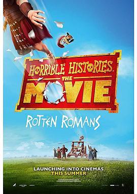 糟糕历史大电影臭屁的罗马人