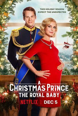 圣诞王子皇家宝宝