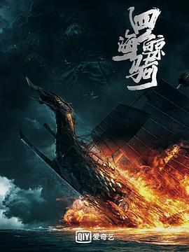 四海鲸骑 第一季总集篇