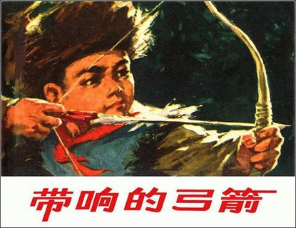 带响的弓箭