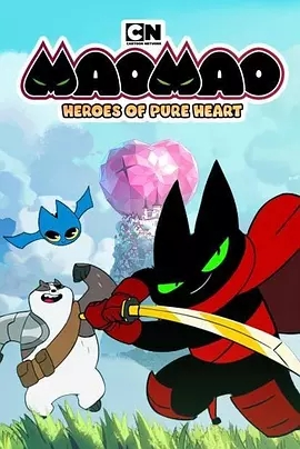 猫猫-纯心之谷的英雄们纯心英雄第一季