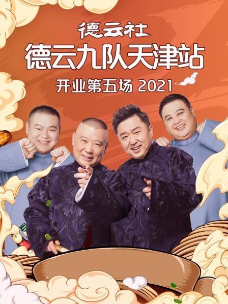 德云社德云九队天津站开业第五场2021