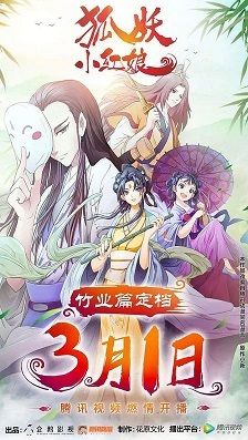 狐妖小红娘剧场版:竹业篇