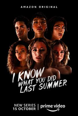 我知道你去年夏天干了什么第一季